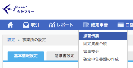 free-furikae-min