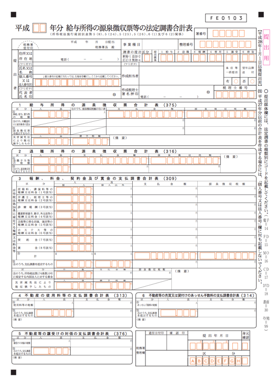 給与所得の源泉徴収票等の法定調書合計表
