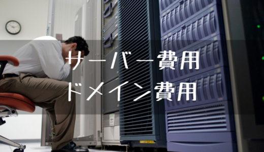 ドメインやサーバーの利用料の勘定科目が通信費だけど補助科目や品目で管理してる話