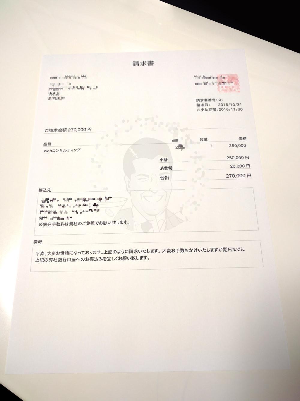 印刷した請求書