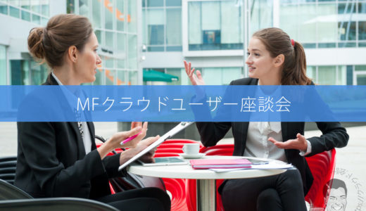 MFクラウドの口コミを運営会社のマネーフォワード様経由でユーザー8名にインタビューしました。
