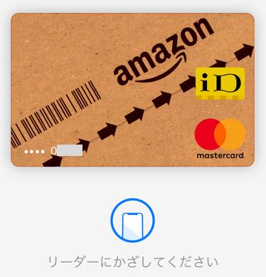 ApplePayに登録したiD