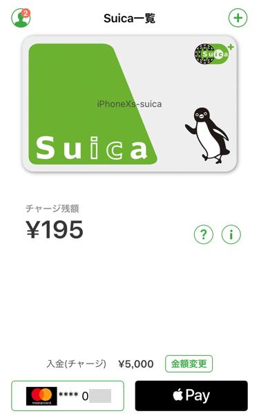 ApplePayで支払い