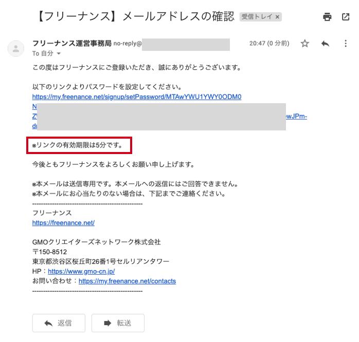 URLの有効期限は5分だけ