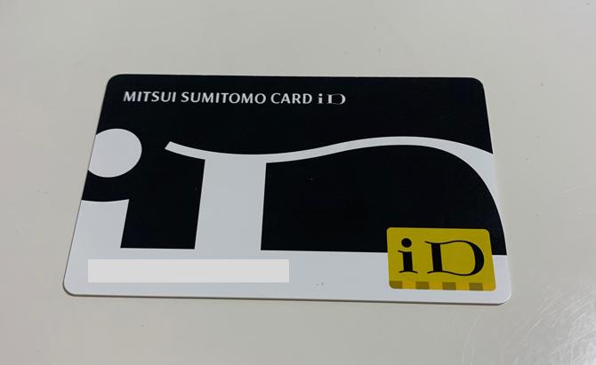 iD専用カード