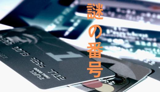 freeeでクレジットカード登録時に表示される知らないカード番号の正体