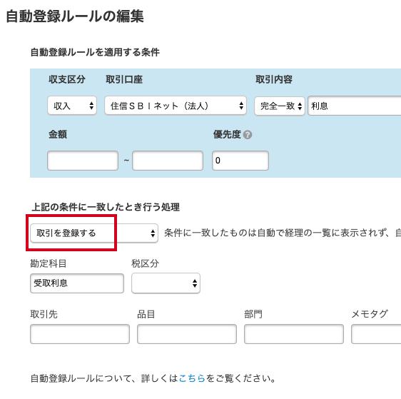 freeeの自動登録