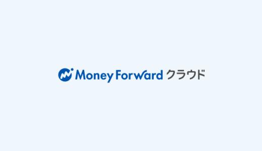 マネーフォワードクラウド会計・確定申告のスペック一覧と特徴と改善希望点