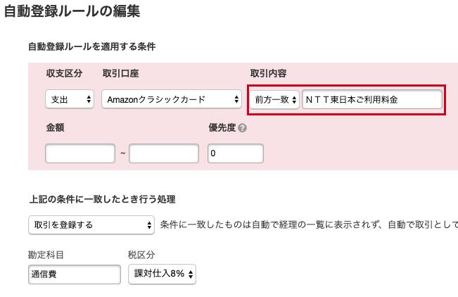 NTT東日本は前方一致で