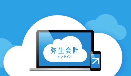 弥生会計オンライン・やよいの青色申告オンラインはこんなクラウド会計ソフト