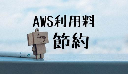 【自動化&節約】AWSのEC2スケジューラーで費用を月10$程度に節約してGRCを毎日自動で使う方法