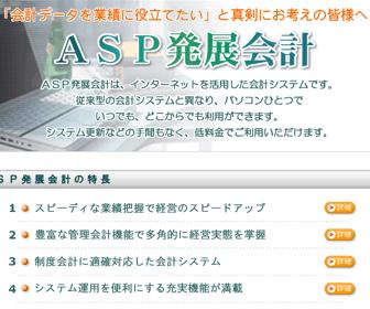 ASP発展会計