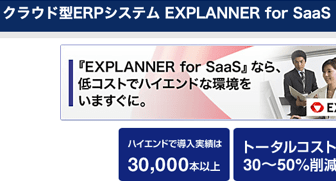 EXPLANNER for SaaS